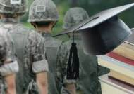"""""""대학생 병사, 한 학기 조기졸업""""…군대 '특별학점' 추진"""