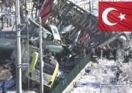 206명 탄 터키 고속열차 충돌 사고…사상자 늘어날 듯