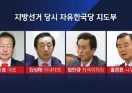 """[비하인드 뉴스] 홍문표 """"사무총장에게만 책임 묻나""""…'왜 나만 갖고'"""