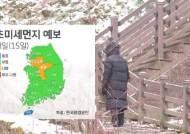 [날씨] 서울·대전 영하 6도, 철원 영하 15도 등 주말 '한파'