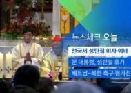 [뉴스체크|오늘] 전국서 성탄절 미사·예배