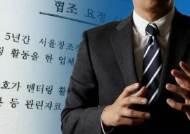 김태우, 중앙지검 근무 시절 '박용호 첩보' 공문 보니…