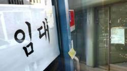 차가운 경기에 '썰렁한' 연말…핵심상권에도 '빈 상가'