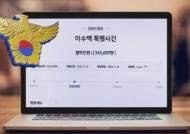 성 대결 논란의 '이수역 사건'…남녀 쌍방폭행으로 결론