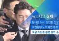 [뉴스체크|경제] 효성 조현준 회장 횡령 혐의 수사