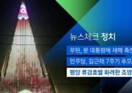 [뉴스체크|정치] 평양 류경호텔 화려한 '조명쇼'