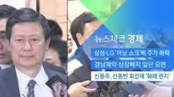 [뉴스체크|경제] 신동주, 신동빈 회장에 '화해 편지'