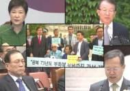 '재판거래 의혹' 박근혜 옥중 조사 시도…이번에도 거부