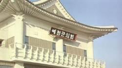 """[국회] 박종철 영구제명에도…예천군민 """"군의원 전원 사퇴하라"""""""