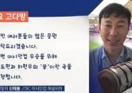 """[금요 고다방] """"우리 선수들아…"""" 신태용이 벤투호에 보내는 '꿈'"""