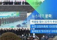 [뉴스체크|문화] 박종철 열사 32주기 추모제