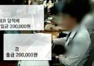 '정부 지원' 외상센터 당직수당…'부당 지급→병원 상납' 관행도