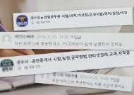 연 3조 시장 온라인 강의…댓글부대 운영하며 여론 조작