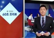 [복국장의 60초 프리뷰] 2차 북·미정상회담 일정 발표 임박