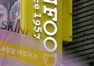 스킨푸드 '대표 주머니' 불린 수익 구조…점주들 분노