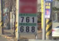 [밀착카메라] 택시-일반차량 '이중가격' 판매…황당한 LPG 충전소