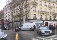 [해외 이모저모] 파리 샹젤리제거리 은행서 무장강도