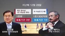 """[청와대] 미국 """"방위비 분담금, 무조건 1조 이상"""" 최후 통첩"""