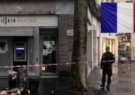 파리 샹젤리제거리 은행에 침입한 무장강도 '싹쓸이'