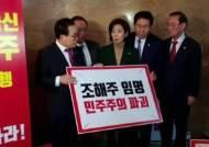 """한국당, '조해주 중앙선관위원 임명' 반발…""""국회 보이콧"""""""