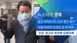 [뉴스체크|경제] '갑질' 종근당 회장에 집행유예