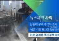 [뉴스체크|사회] 마포 염리동 목조주택 화재