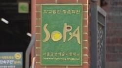 화려한 명성 '아이돌 사관학교' 이면엔…'비리 백화점'