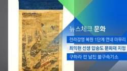 [뉴스체크|문화] 최익현 선생 압송도 문화재 지정