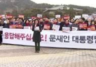 한국당, 김정숙 여사 '경인선 언급' 겨냥…장외투쟁 검토