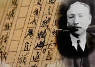 조소앙 선생 '대한독립선언서 육필 초고' 100년 만에 공개