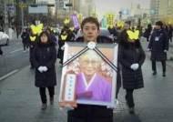 [영상구성] '나비가 된 인권운동가' 김복동 할머니