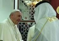 교황, '이슬람교 탄생지' 아라비아반도 첫 방문…화합 행보