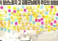 고 김용균 씨 추모 '마지막 밤' 촛불추모제…9일 영결식