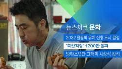 [뉴스체크|문화] 영화 '극한직업' 1200만 관객 돌파