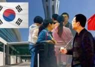 중국인 '톱10 여행지'에 한국 재진입…중 소비는 둔화세