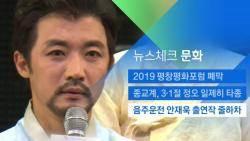 [뉴스체크|문화] '음주운전' 안재욱 출연작 줄하차