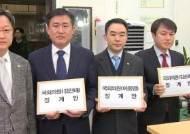 """[여당] 한국당 뺀 4당 """"'5·18 망언' 3인 의원직 제명 추진"""""""