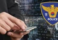 '유명 PD-배우 지라시' 유포한 방송작가·재수생 등 검거