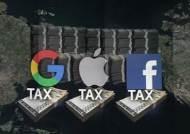 '글로벌 IT기업에 과세' 구글세 논의 확산…정부 '신중'