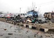 """인도령 카슈미르서 경찰 버스에 폭탄 테러…""""최소 36명 사망"""""""