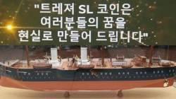 보물선 사기범, 이번엔 금광으로…가상화폐 10억대 사기
