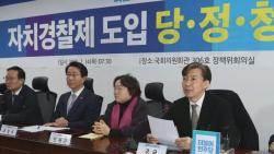 서울 등 5곳, 연내 '자치경찰제' 시범 운영…달라지는 점은