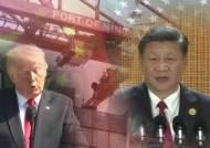 미·중 무역전쟁 '휴전' 연장 가능성…우리나라 영향은?