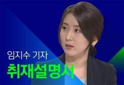 [취재설명서] '좌익효수'에게 300만원 포상한 법무부