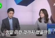 [소셜라이브] 양승태 사법부의 기상천외 '판사 길들이기'