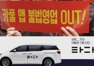 """택시업계, 이번엔 '타다'에 화살…""""불법 영업 중단"""" 집회"""