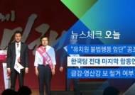 [뉴스체크 오늘] 한국당 전대 마지막 합동연설회