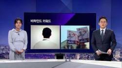 """[비하인드 뉴스] 설훈 """"20대 지지율 하락은 교육 탓"""" 논란"""