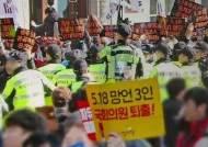 """""""5·18 모독 중단하라"""" 대규모 집회…보수단체는 맞불 집회"""