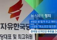 [뉴스체크|정치] 한국당 선거인단 투표율 24.6%